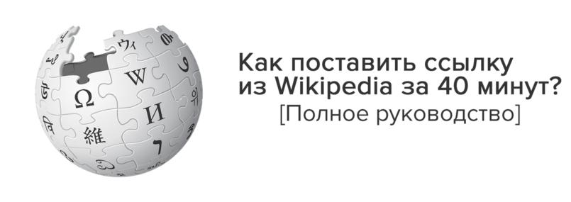 Как поставить ссылку из Wikipedia за 40 минут?