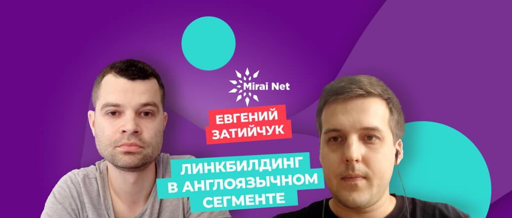 Линкбилдинг в англоязычном сегменте от Евгения Затийчука