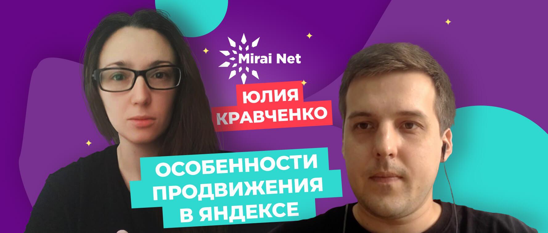 Особенности продвижения в Яндекс от Юли Кравченко